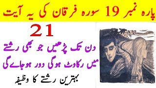 Rishtey Ki Bundish Ka Tor From Holy Quran